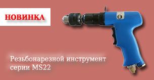 Пневмодрель MS22